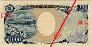 Series_E_1K_Yen_bank_of_Japan_note_-_back