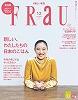 20161112 Frau(表紙)
