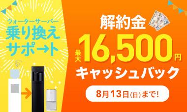乗り換えサポート 解約金最大16,200円キャッシュバック!