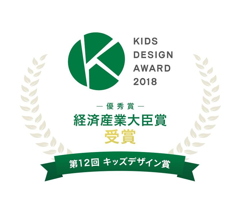 キッズデザイン賞経済産業大臣賞ロゴフレシャス版