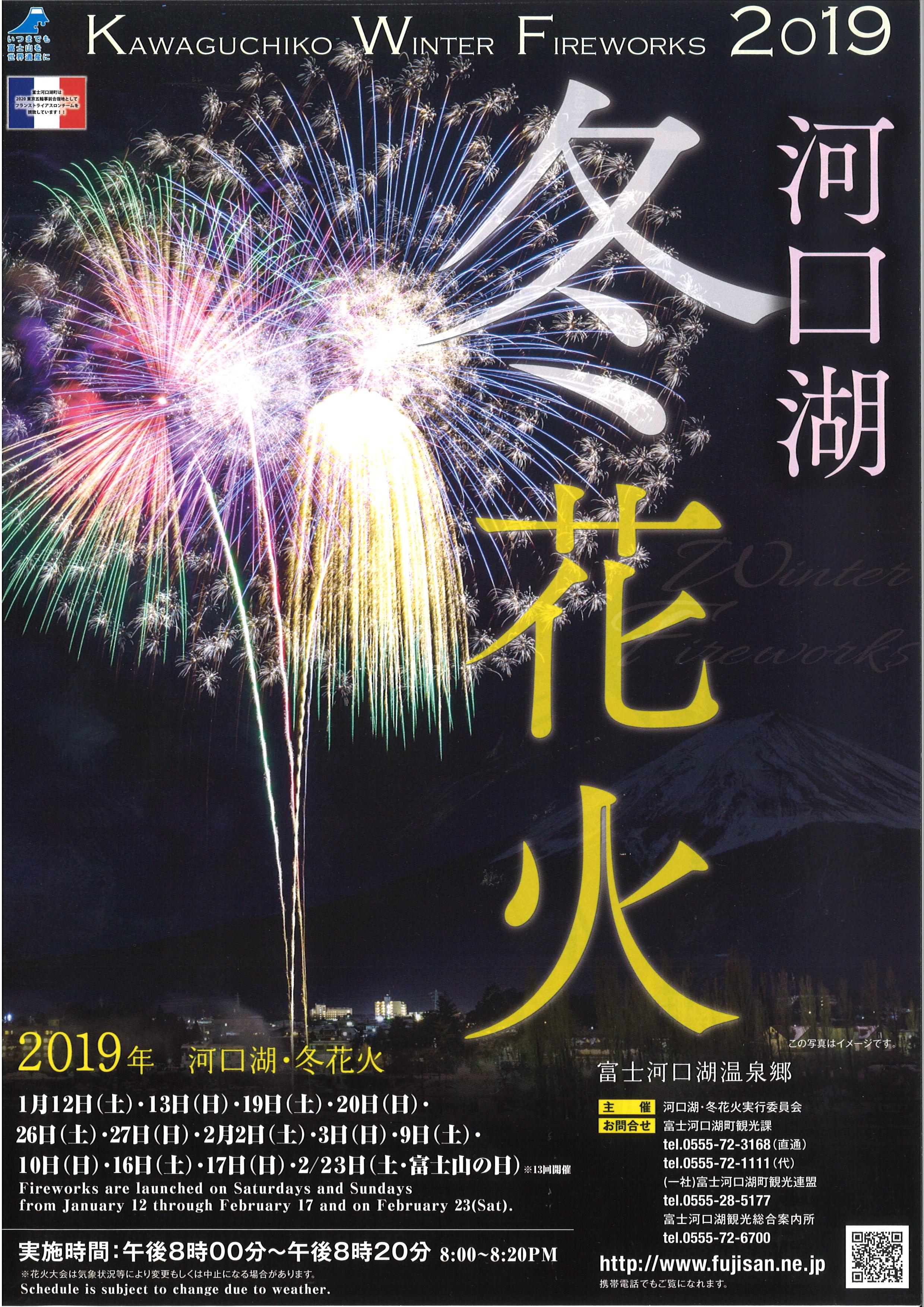 2019河口湖・冬花火イベント