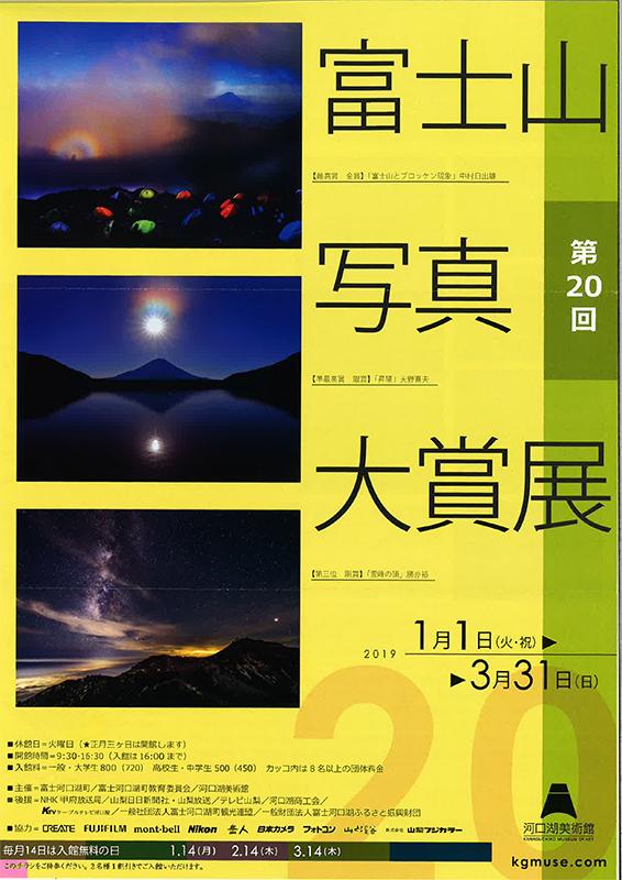 富士山写真大賞展