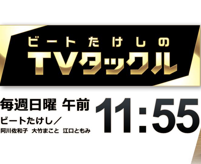 TV「ビートたけしのTVタックル」(テレビ朝日) | メディア掲載情報 ...