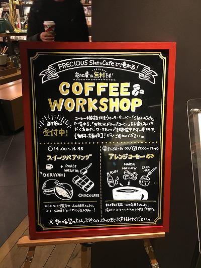 Slat+cafeで淹れるコーヒーワークショップ、告知看板