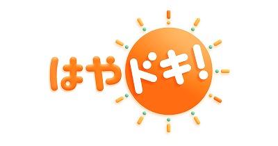 TV「はやドキ!(TBSテレビ)」