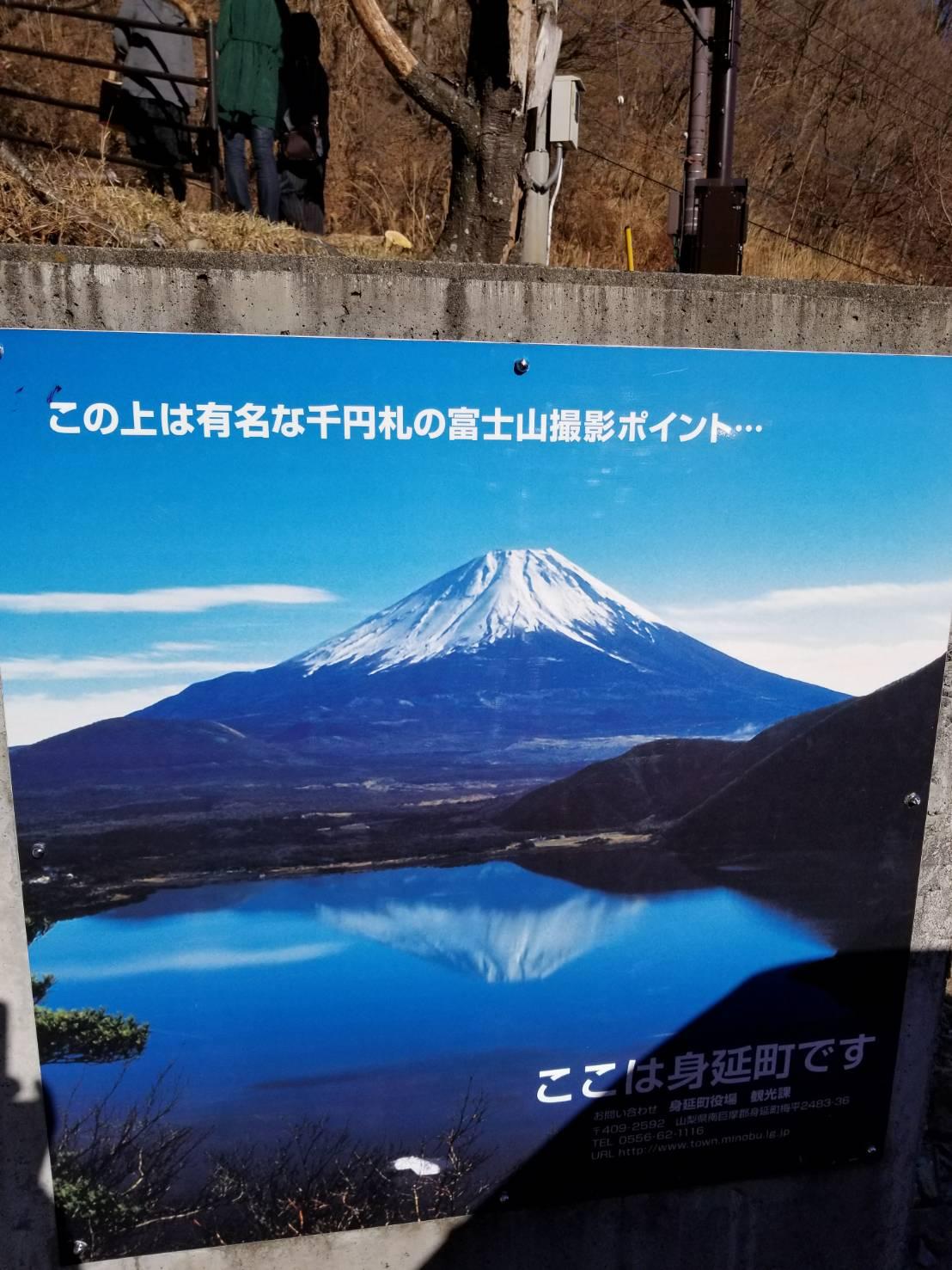 千円札の富士山撮影ポイント