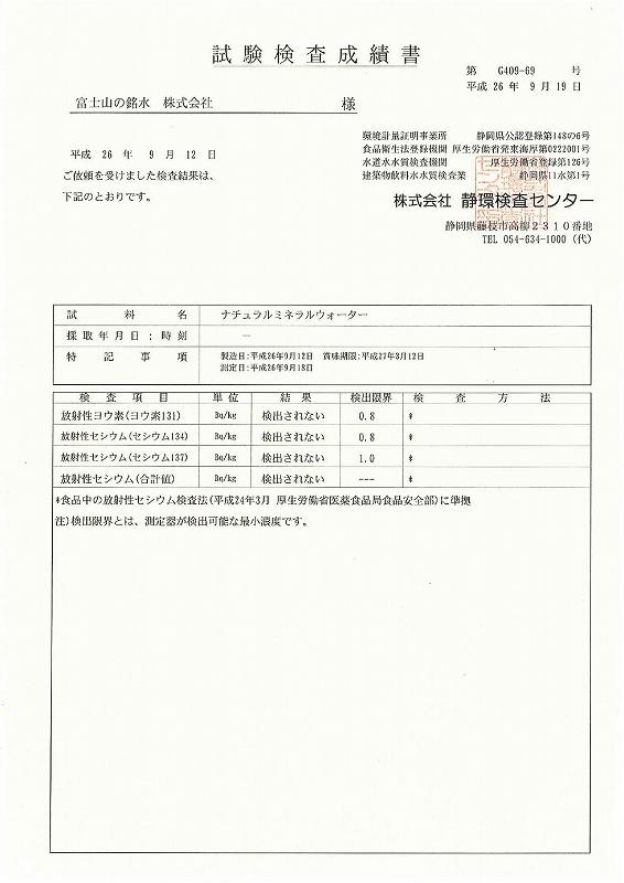 放射能検査2014.090001
