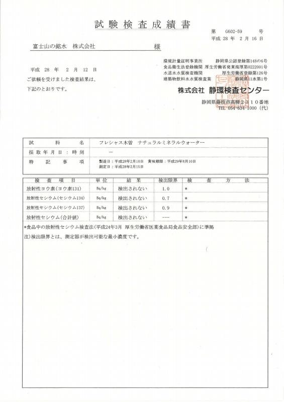 木曽 放射能検査2016.020001
