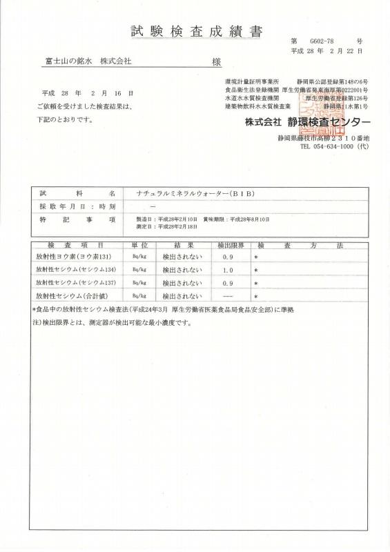 BIB 放射能検査2016.020001
