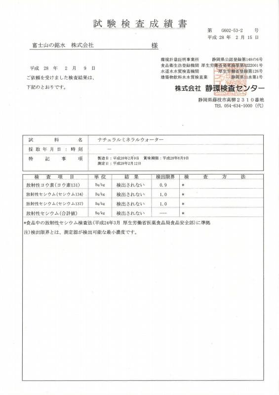 富士 放射能検査2016.020001