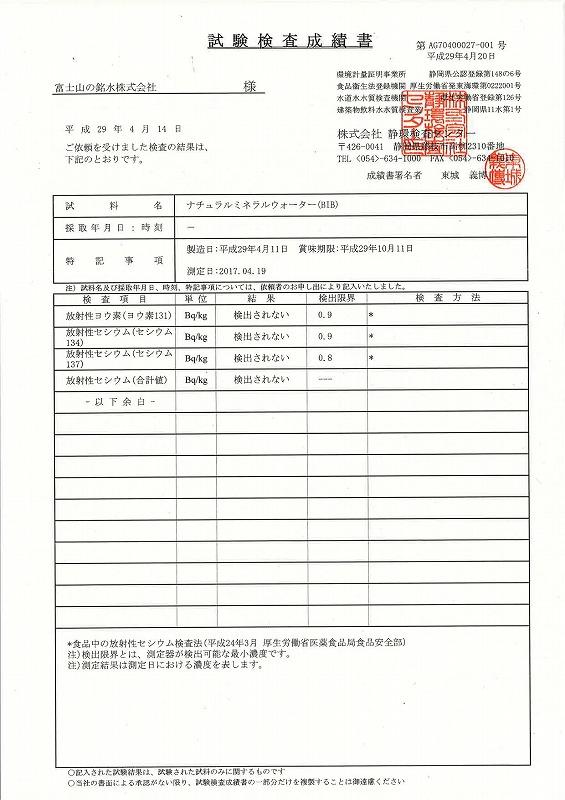 BIB 放射能検査2017.04(1)0001